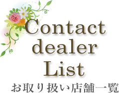 Handling store List -お取り扱い店舗一覧-