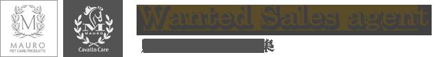 Wanted Sales agent -販売代理店の募集-
